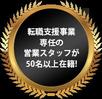 転職支援事業専任の営業マンが50名以上在籍!