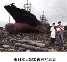 東日本大震災復興支援ブックレット