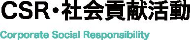 CSR・社会貢献活動