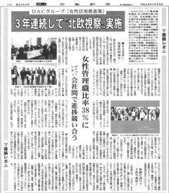 労働新聞2月29日号