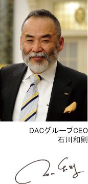 DACグループCEO石川和則