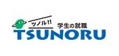 ツノル!!学生の就職TSUNORU